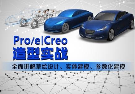 Pro/e Creo造型实战班