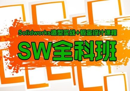 Solidworks模具设计全科班