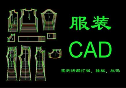 服装CAD培训班