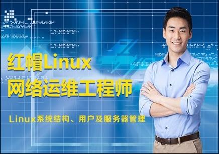 红帽Linux网络运维工程师