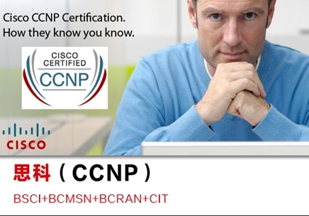 思科CCNP认证网络工程师班