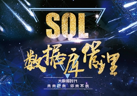 SQL数据库管理班