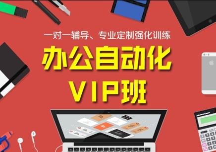 办公自动化VIP班