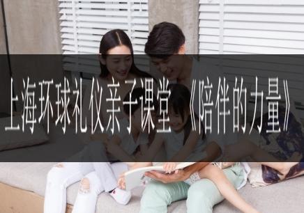 上海环球礼仪亲子课堂 《陪伴的力量》
