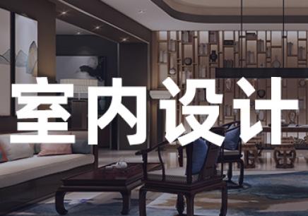 上海室内设计师培训班