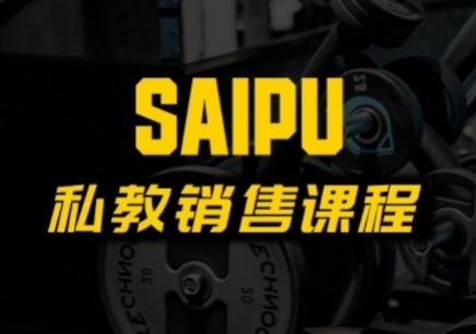 上海赛普私教销售二级课程