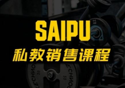 上海赛普私教销售一级课程