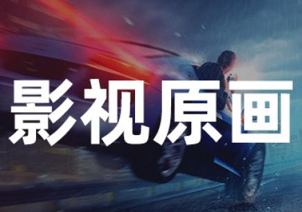 深圳影视原画高级设计师班