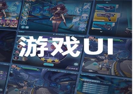 深圳游戏UI设计师培训班