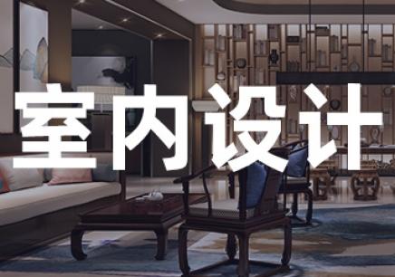深圳室内设计师培训班