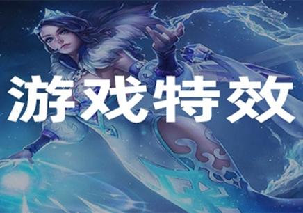 深圳游戏特效&动画设计培训