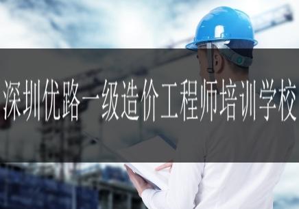 深圳优路一级造价工程师培训学校