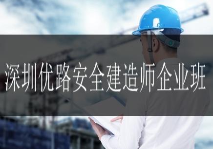 深圳优路安全建造师企业班