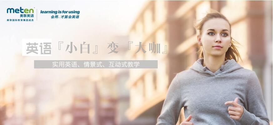 北京成人英语初级机构哪家好?