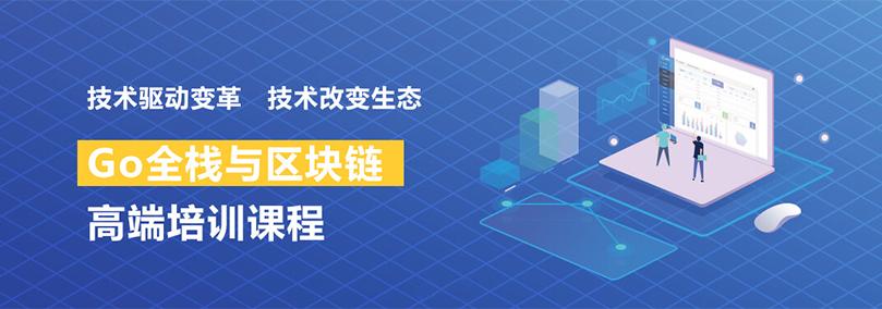 兄弟连GO全栈+区块链工程师