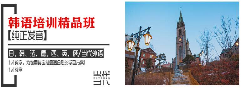 郑州成人高级外教韩语补习班