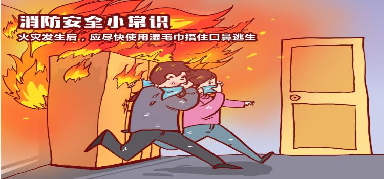消防逃生图.png