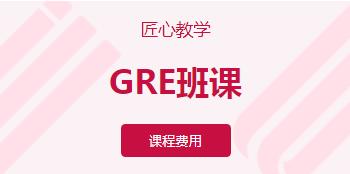 广州GRE培训课程