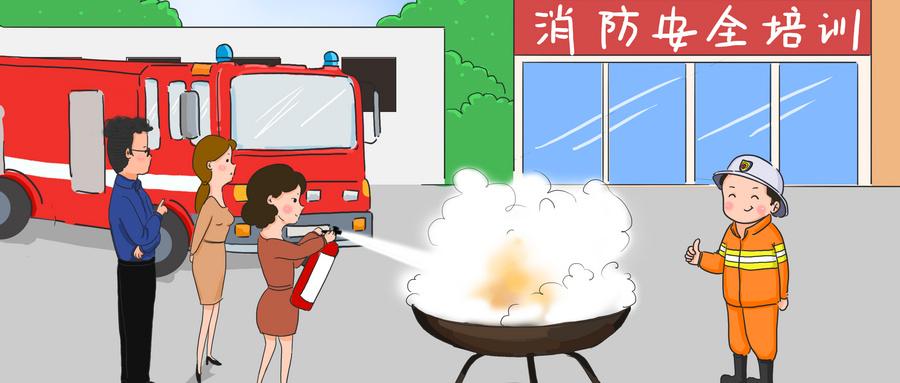 消防工程师培训