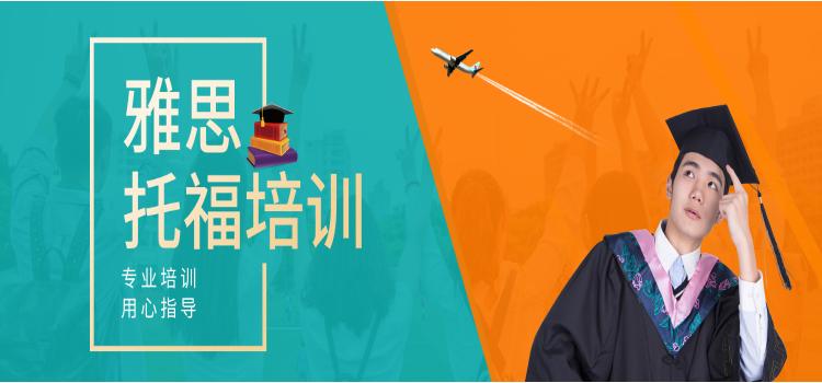 北京雅思培训课程