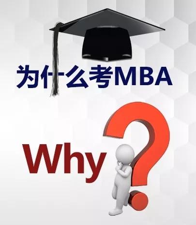 为什么要读MBA?