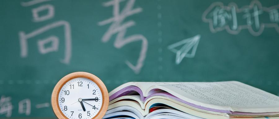 深圳高考没考好
