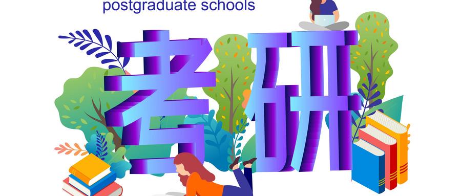 考研和留学哪个好?在广州哪个考研班好?