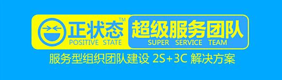 上海企业服务礼仪培训