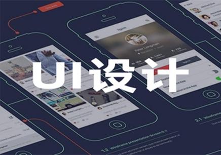 西安UI设计师培训班