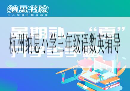 杭州纳思小学三年级语数英辅导