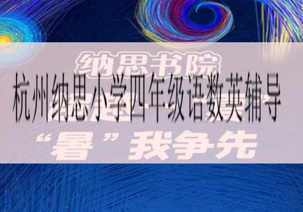 杭州纳思小学四年级语数英辅导