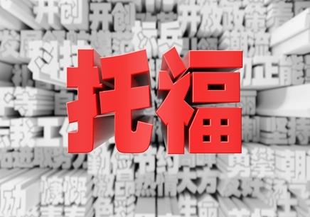 郑州托福强化1v1培训班