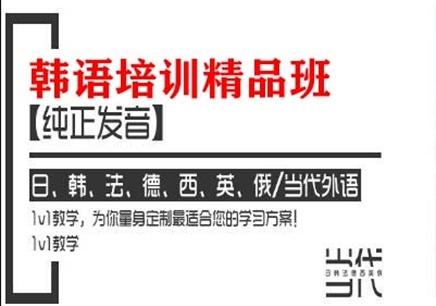郑州韩语精品培训班