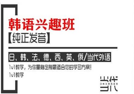 郑州韩语兴趣培训班