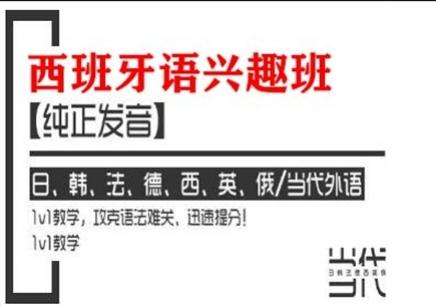 郑州西班牙语兴趣培训班