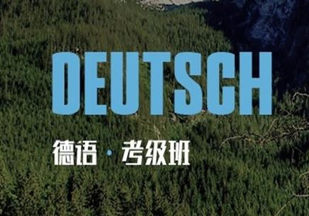 郑州德语C1考级培训班