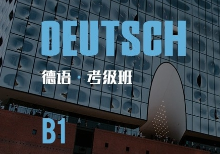 郑州德语B1考级培训