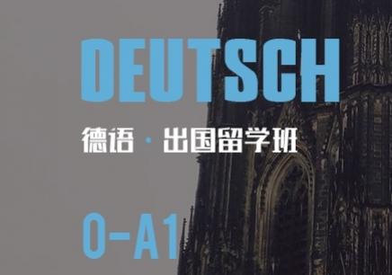 郑州当代德语零基础培训