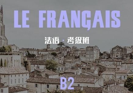 郑州法语B2强化考级班