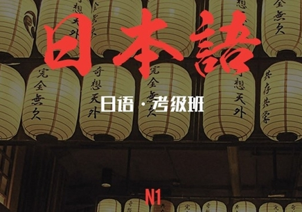 郑州日语N1强化考级