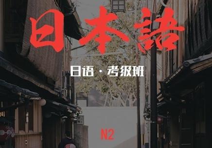 郑州日语N2强化考级班