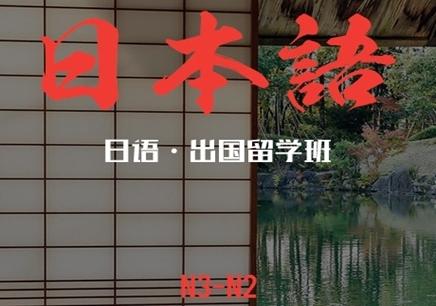 郑州N3-N2出国留学培训班