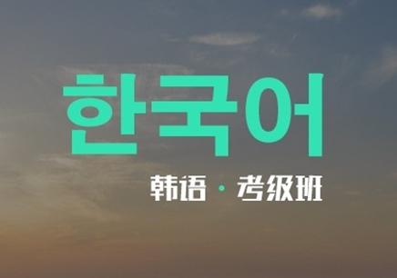 郑州韩语TOPIK6强化考级班
