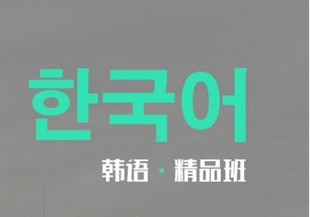郑州韩语TOPIK1-6精品培训班