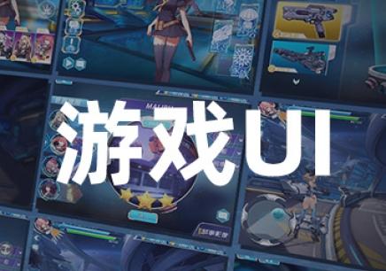 郑州游戏UI设计师培训