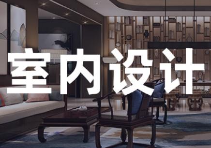 郑州室内设计师培训班