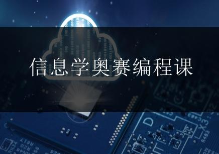 郑州信息学奥赛编程课